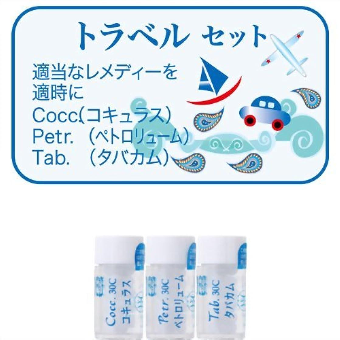 稚魚マニフェスト広々ホメオパシージャパンレメディー トラベルセット