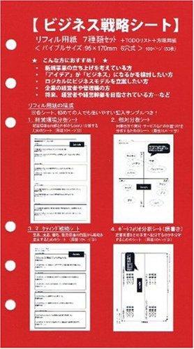 ビジネス戦略シート (リフィル用紙バイブルサイズ 6穴済み)...