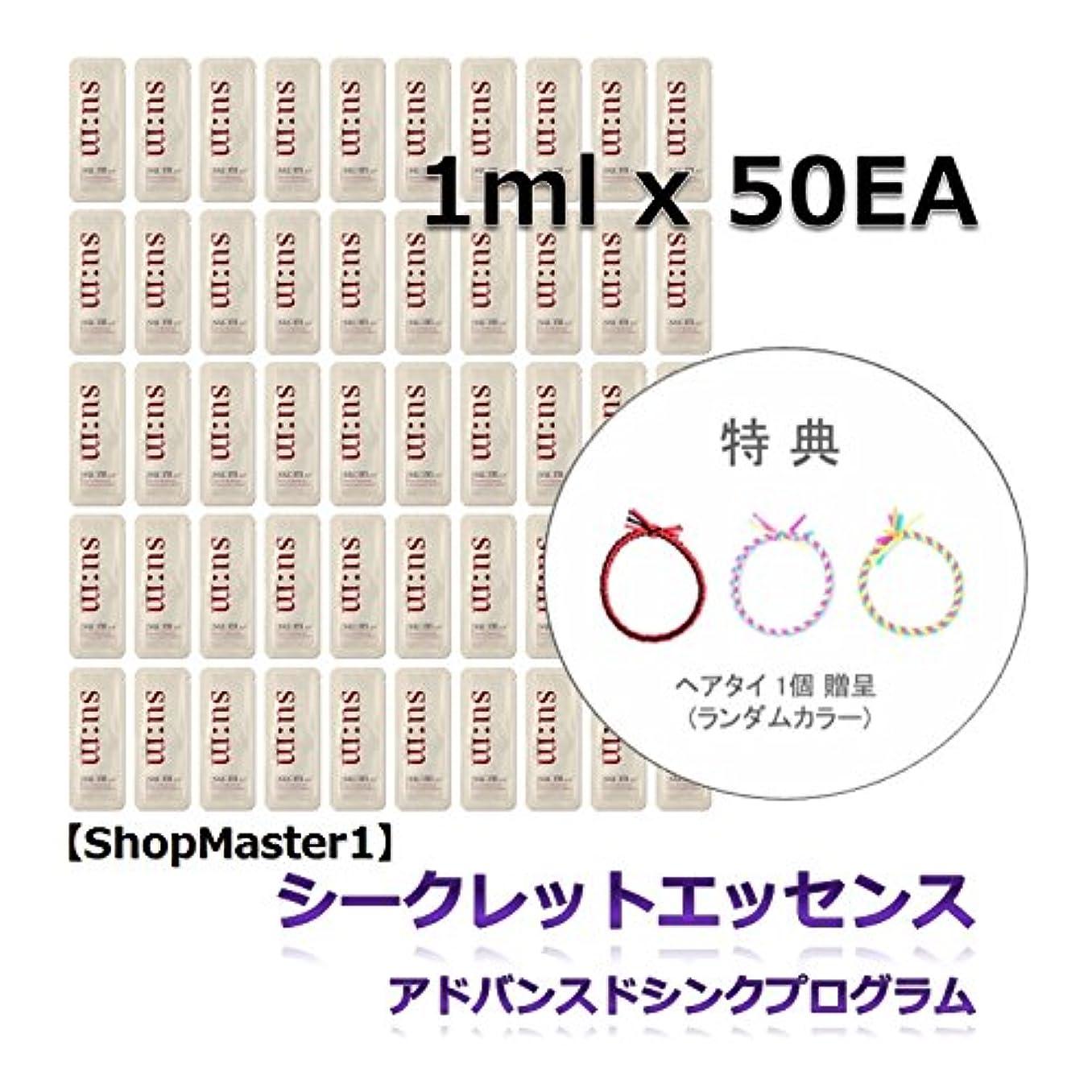 連続したまどろみのある乳【スム37° su:m37°】シークレットエッセンス 1ml x 50枚 / Secret Essence 1ml x 50EA / 特典 - ヘアタイ贈呈(ランダムカラー) [並行輸入品]