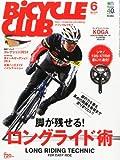 BiCYCLE CLUB (バイシクル クラブ) 2014年 06月号 [雑誌]
