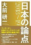 「日本の論点2018~19」大前研一