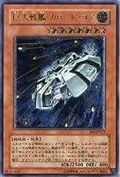 【遊戯王】 巨大戦艦カバード・コア (レリーフ) [SOI-JP013]