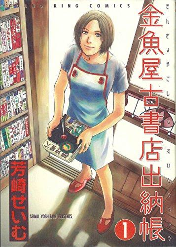 金魚屋古書店出納帳 1 (ヤングキングコミックス)の詳細を見る