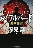ライフルバード―狙撃捜査 (ハルキ文庫)