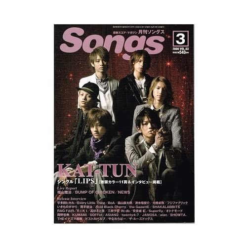 月刊 Songs (ソングス) 2008年 03月号 [雑誌]