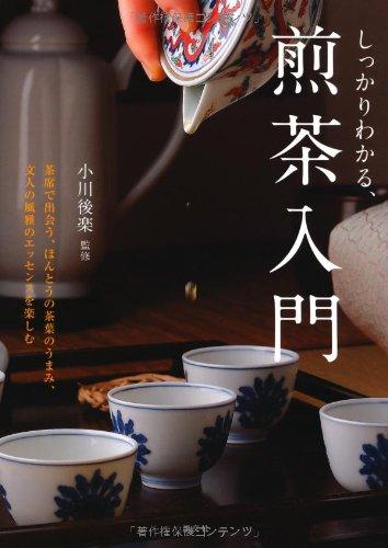 しっかりわかる、煎茶入門―茶席で出会う、ほんとうの茶葉のうまみ、文人の風雅のエッセンスを楽しむの詳細を見る