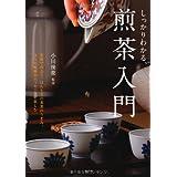しっかりわかる、煎茶入門―茶席で出会う、ほんとうの茶葉のうまみ、文人の風雅のエッセンスを楽しむ