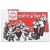 """中国 文革プロパガンダポスターのブリキ看板 レプリカ 20cm×30cm 堅決把""""老三篇""""学到手"""
