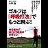 ゴルフは「呼吸打法」でもっと飛ぶ!―――飛ぶ! 曲がらない! 誰でもすぐ30ヤード伸びる! (知的生きかた文庫)