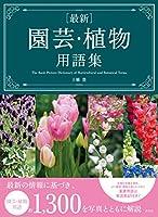 最新園芸・植物用語集
