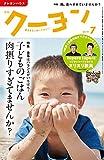 月刊クーヨン 2019年 7月号 [雑誌]