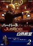 NHK DVD ハーバード白熱教室2 [DVD]
