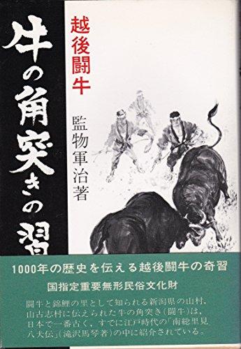 越後闘牛牛の角突きの習俗―重要無形民俗文化財 (1980年)
