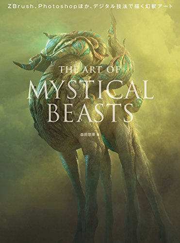 The Art of Mystical Beasts  ZBrush、Photoshopほか、デジタル技法で描く幻獣アート