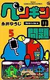 ペンギンの問題 第5巻 (コロコロドラゴンコミックス)