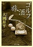 ゴルフ 酒 旅 (中公文庫)