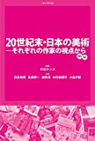 20世紀末・日本の美術―それぞれの作家の視点から