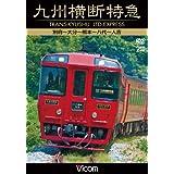 九州横断特急 別府~大分~熊本~八代~人吉 [DVD]