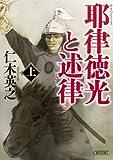 耶律徳光と述律 上 (朝日文庫)