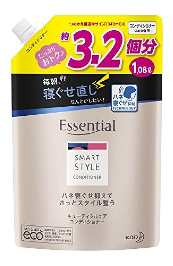 アナログトラフ兄弟愛【大容量】 エッセンシャル スマートスタイル コンディショナー つめかえ用 1080ml