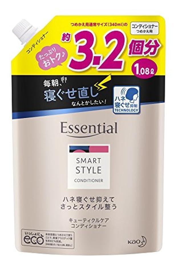 【大容量】 エッセンシャル スマートスタイル コンディショナー つめかえ用 1080ml