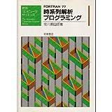 時系列解析プログラミング―FORTRAN77 (岩波コンピュータサイエンス)