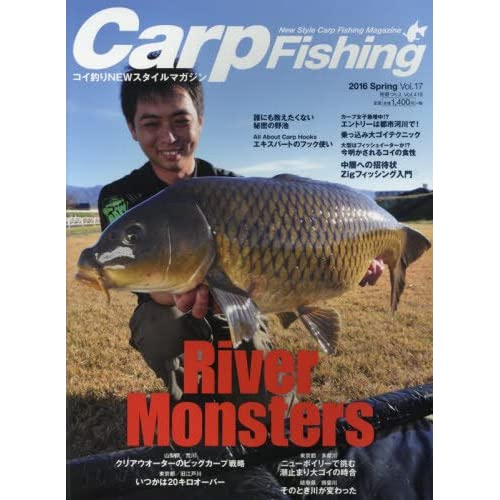 CarpFishing 2016 Spring―コイ釣りNEWスタイルマガジン River Monsters/All About Carp (別冊つり人 Vol. 418)