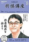NHK将棋講座 2018年 08 月号 [雑誌]