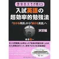 現役京大生が教える入試英語の超効率的勉強法(演習編) (YELL books)