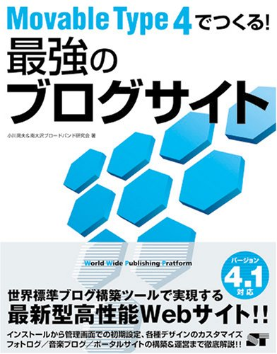 Movable Type 4でつくる![最強のブログサイト]