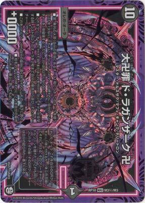 デュエルマスターズ新10弾/DMRP-10/M3/秘/大卍罪 ド・ラガンザーク 卍