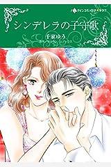 シンデレラの子守歌 (ハーレクインコミックス) Kindle版