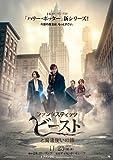 【チラシ付き、映画パンフレット】  ファンタスティック・ビーストと魔法使いの旅