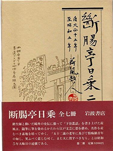 断腸亭日乗〈2〉 (1980年)