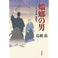蟷螂の男 八丁堀「鬼彦組」激闘篇 (文春文庫)