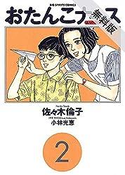 おたんこナース(2)【期間限定 無料お試し版】 (ビッグコミックス)