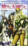シャドウラン 4tn Edition リプレイ 旅する天使たち (Role&Roll Books)
