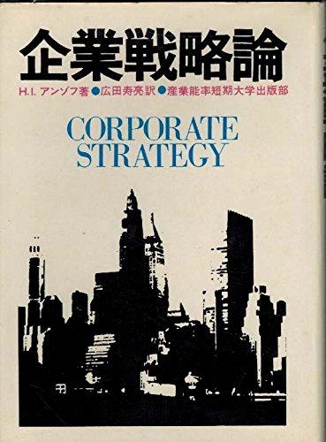企業戦略論
