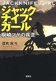 ジャックナイフ・ガール 桐崎マヤの疾走 (宝島社文庫 『このミス』大賞シリーズ)