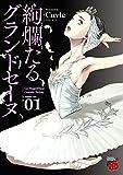 絢爛たるグランドセーヌ 1 (チャンピオンREDコミックス) 画像