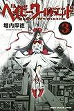 ベイビー・ワールドエンド(3) (講談社コミックス)