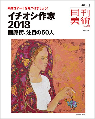 月刊美術2018年1月号