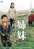三姉妹 ~雲南の子 [DVD]