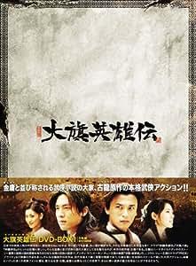大旗英雄伝(たいきえいゆうでん) DVD-BOX1