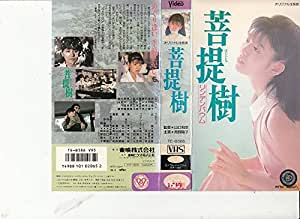 菩提樹 リンデンバウム [VHS]