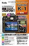 Kenko 液晶保護フィルム 液晶プロテクター PENTAX K-1用 フラストレーションフリーパッケージ(FFP) KLP-PEK1FFP