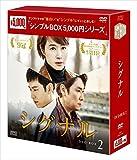 シグナル DVD-BOX2