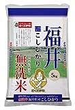 【精米】福井県 無洗米 コシヒカリ 5kg 平成28年産