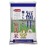 ★【精米】福井県 無洗米 コシヒカリ 5kg 平成30年産が1,853円!