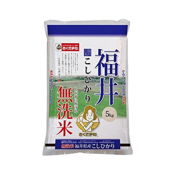 【精米】福井県 無洗米 コシヒカリ 5kg 平成...の商品画像
